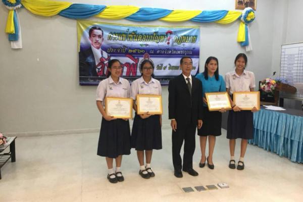 """โรงเรียนเพชรพิทยาคม รับรางวัลรองชนะเลิศอันดับ 2 ในการแข่งขันตอบปัญหากฏหมาย เนื่องใน """"วันรพี"""" ประจำปี 2561"""