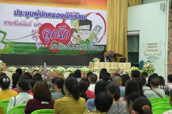 ประมวลภาพ ประชุมผู้ปกครองนักเรียน สานสัมพันธ์พ่อ แม่ ครู สู่ลูกรัก ระดับชั้นม.2 ประจำปีการศึกษา 2/2561