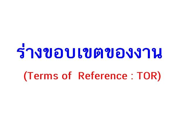 ร่างขอบเขตของงาน (Terms of Reference : TOR)