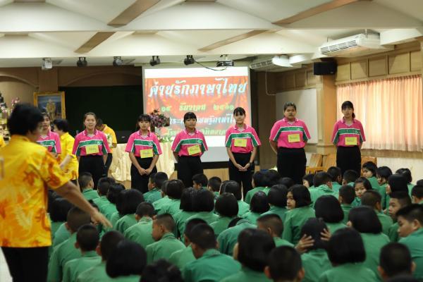 ค่ายรักภาษาไทย...