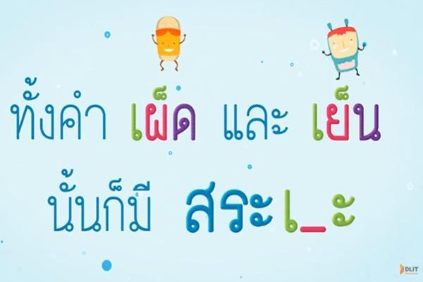 เพลงสระเอะ ภาษาไทย