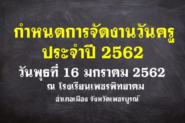 กำหนดการจัดงานวันครู สพม.40 ประจำปี 2562