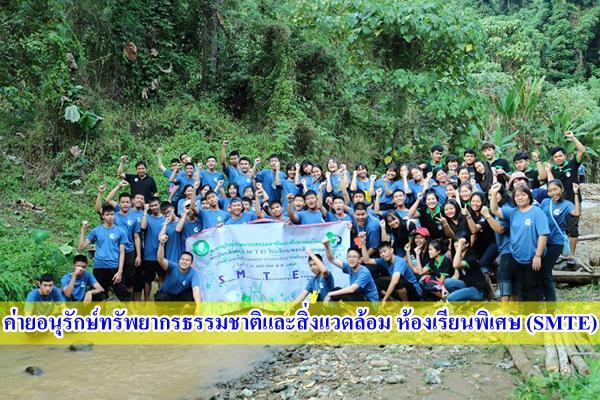 ค่าย SMTE ม.4 ณ อุทยานแห่งชาติตาดหมอก อำเภอเมือง จังหวัดเพชรบูรณ์ วันที่ 19-20 มกราคม 2562