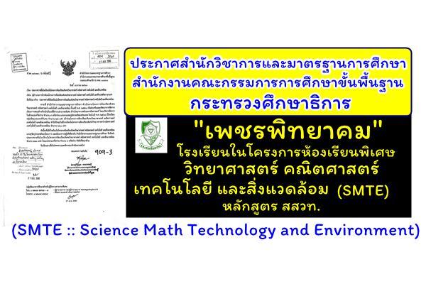 """ประกาศ """"เพชรพิทยาคม"""" โรงเรียนในโครงการห้องเรียนพิเศษวิทยาศาสตร์ คณิตศาสตร์ เทคโนโลยี และสิ่งแวดล้อม"""