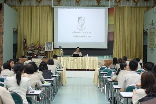 ประชุมครู ประจำเดือนสิงหาคม