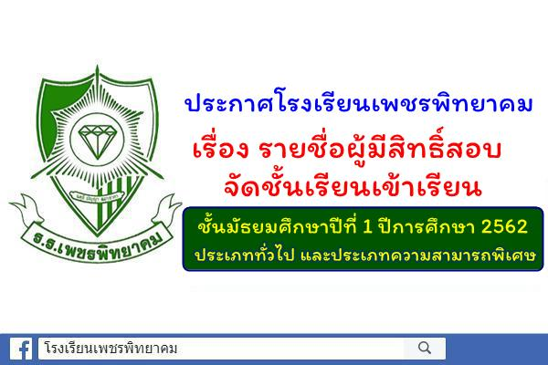 ประกาศโรงเรียนเพชรพิทยาคม เรื่อง รายชื่อผู้มีสิทธิ์สอบจัดชั้นเรียนเข้าเรียนชั้นมัธยมศึกษาปีที่ 1 ปีการศึกษา 2562 ประเภททั่วไป และประเภทความสามารถพิเศษ