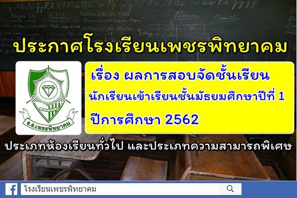 ประกาศโรงเรียนเพชรพิทยาคม เรื่อง ผลการสอบจัดชั้นเรียนนักเรียนเข้าเรียนชั้นมัธยมศึกษาปีที่ 1 ปีการศึกษา 2562 ประเภทห้องเรียนทั่วไป และประเภทความสามารถพิเศษ
