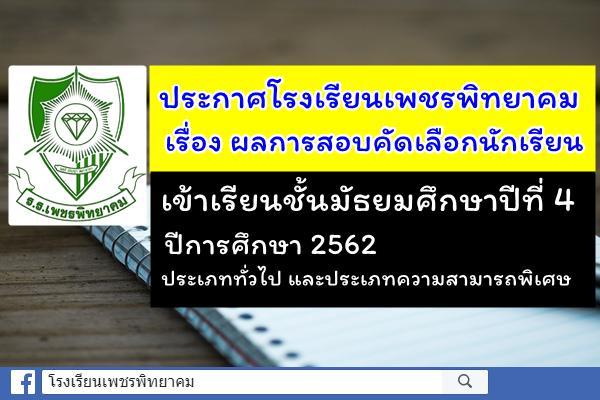ประกาศโรงเรียนเพชรพิทยาคม เรื่อง ผลการสอบคัดเลือกนักเรียนเข้าเรียนชั้นมัธยมศึกษาปีที่ 4 ปีการศึกษา 2562 ประเภททั่วไป และประเภทความสามารถพิเศษ
