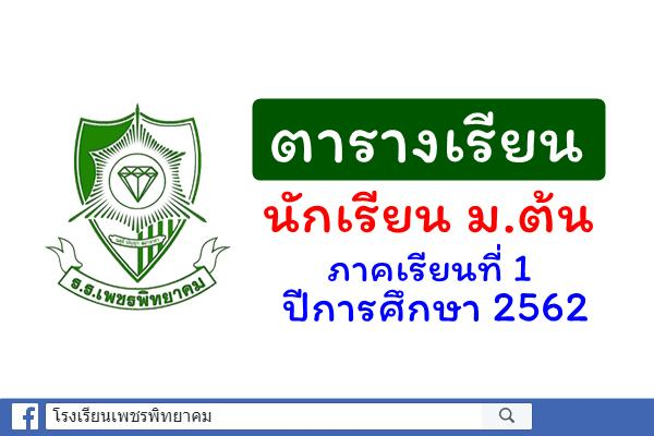 ตารางเรียนนักเรียน ม.ต้น 1-2562 (9 พ.ค. 2562)