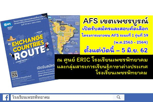 AFS เขตเพชรบูรณ์ เปิดรับสมัครและสอบคัดเลือกโครงการเยาวชนเอเอฟเอสฯ ระยะ 1 ปี รุ่นที่ 59 (พ.ศ.2563-2564)