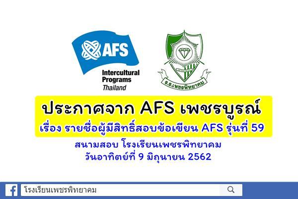 ประกาศจาก AFS เพชรบูรณ์ เรื่อง รายชื่อผู้มีสิทธิ์สอบข้อเขียน AFS รุ่นที่ 59 วันอาทิตย์ที่ 9 มิถุนายน 2562