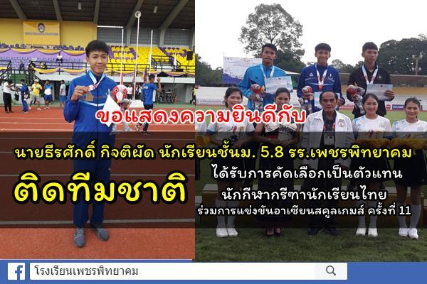 ขอแสดงความยินดีกับ นายธีรศักดิ์ กิจติผัด นักเรียนชั้นมัธยมศึกษาปีที่ 5.8 ติดทีมชาติ ได้รับการคัดเลือกเป็นตัวแทนนักกีฬากรีฑานักเรียนไทย