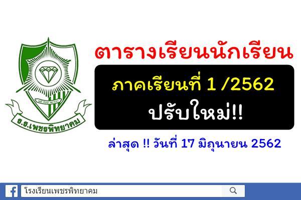 ตารางเรียนนักเรียน ภาคเรียนที่ 1 ปีการศึกษา 2562 ปรับใหม่!! (17 มิถุนายน 2562)