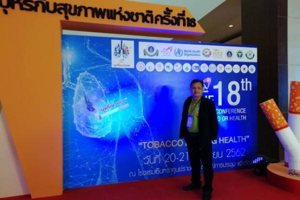 ดร.มิตรสัน ด้วงธรรม ร่วมประชุมวิชาการบุหรี่กับสุขภาพแห่งชาติ ครั้งที่ 18 ประจำปี 2562
