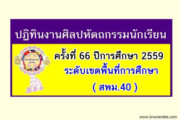 ปฏิทินงานศิลปหัตถกรรมนักเรียน ครั้งที่ 66 ปีการศึกษา 2559 ระดับเขตพื้นที่การศึกษา