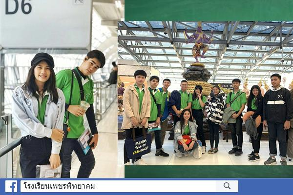 สมาชิกชมรม TO BE NUMBER ONE โรงเรียนเพชรพิทยาคม ได้รับคัดเลือกเป็นตัวแทนจังหวัดเพชรบูรณ์ จากการประกวด PHETCHABUN YOUNG ASEAN 2019 ร่วมศึกษาดูงานกลุ่มประเทศอาเซี่ยน ณ ประเทศเวียดนาม