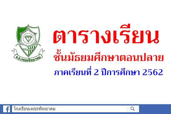 ตารางเรียน ม.ปลาย ภาคเรียนที่ 2 ปีการศึกษา 2562