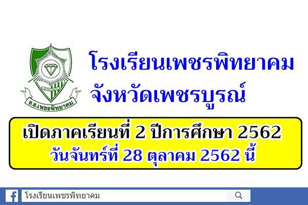 โรงเรียนเพชรพิทยาคม เปิดภาคเรียนที่ 2 ปีการศึกษา 2562 วันจันทร์ที่ 28 ตุลาคม 2562 นี้