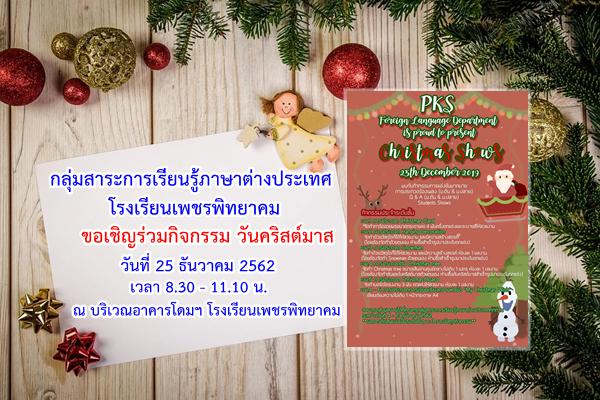 กลุ่มสาระการเรียนรู้ภาษาต่างประเทศ โรงเรียนเพชรพิทยาคม ขอเชิญทุกท่านร่วมกิจกรรมวันคริสต์มาส 25 ธันวาคม 2562