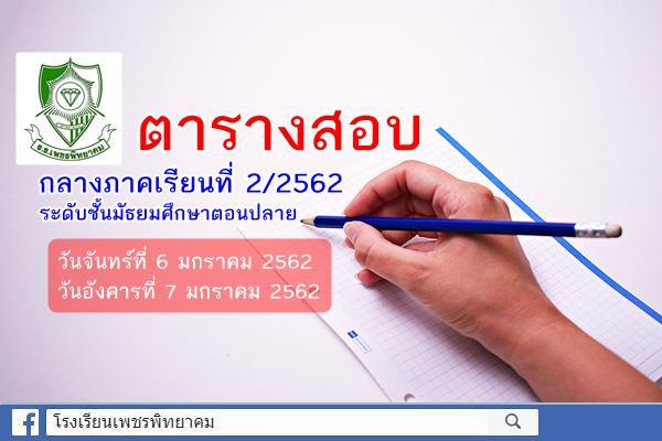 ตารางสอบกลางภาคเรียนที่ 2 ปีการศึกษา 2562 ระดับชั้นมัธยมศึกษาตอนปลาย