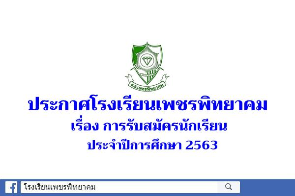 ประกาศโรงเรียนเพชรพิทยาคม เรื่อง การรับสมัครนักเรียน ประจำปีการศึกษา 2563