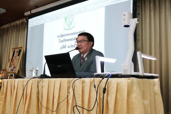 ประชุมครูและทำข้อตกลงประกอบเกณฑ์การประเมินผลการปฏิบัติงานของข้าราชการครูครั้งที่ 1(1 ต.ค. 2562 - 31 มี.ค. 2563)