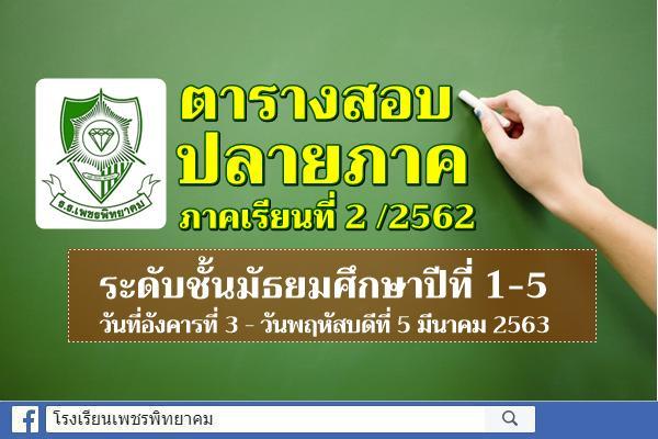 ตารางสอบปลายภาคเรียน ม.1 - ม.5 ภาคเรียนที่ 2 ปีการศึกษา 2562