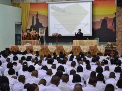 ปรับสภาพนักเรียน ม.1 และ ม.4