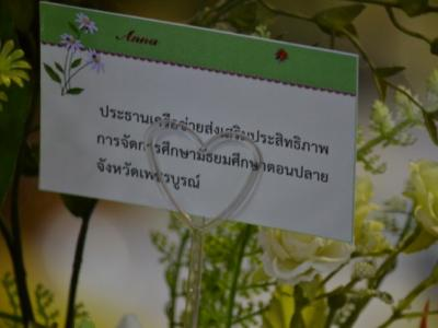 มอบดอกไม้ให้กำลังใจทหาร