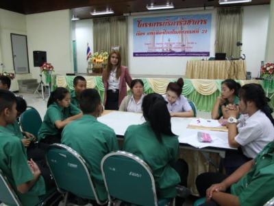 โครงการบริการวิชาการ การเมืองไทยในศตรรษที่ 21
