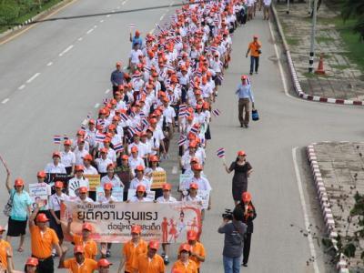เดินขบวนหนึ่งเสียงหยุดความรุนแรงต่อผู้หญิงและเด็ก